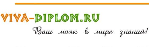 Заказ диссертации Написание диссертации выбор темы и составление  Отчет по практике и дипломная работа на заказ в Москве